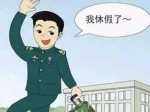 軍人休假多元化的背後 是一支軍隊的法治化
