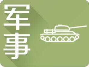 習近平總書記向武警部隊授旗並致訓詞引發社會各界熱烈反響
