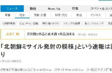 烏龍事件重演!日本誤報朝鮮發射導彈 5分鐘後道歉