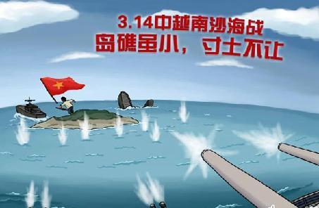 不可低估的3•14海战遗产