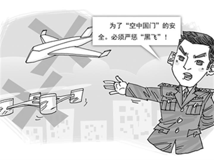 中部战区依法查处地方人员违规飞行事件纪实