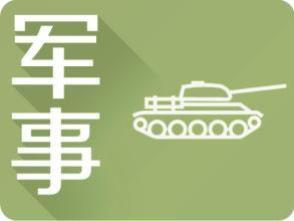 國防部新聞發言人就美9月20日宣布制裁發表談話