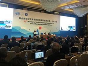 ICG第十三屆大會在西安開幕