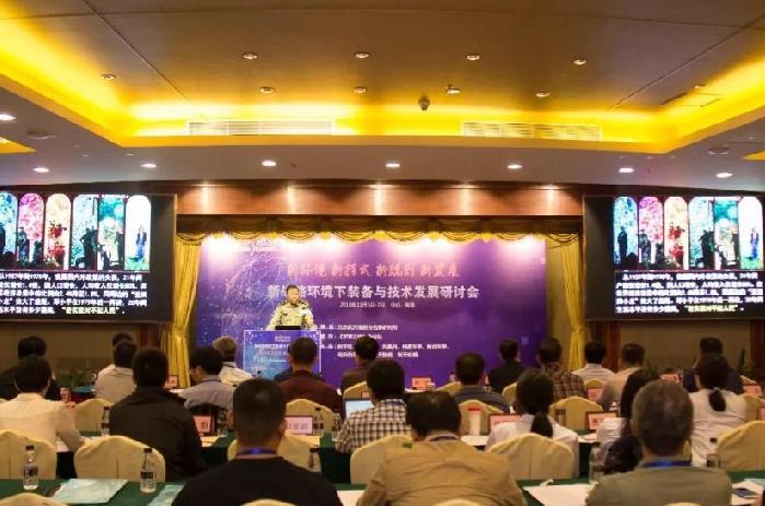 賽創論壇研討會在廣東召開