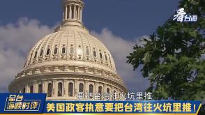 海峽時評 | 美國政客執意要把臺灣往火坑裏推!