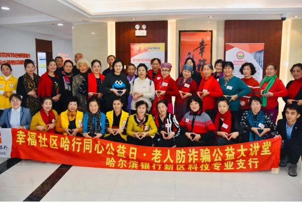 投身公益,便民利民 哈尔滨银行构建特色化社区金融服务之路