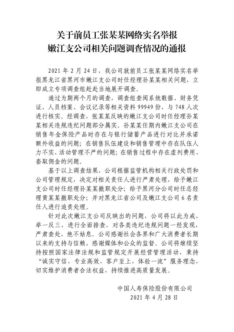 """中国人寿公布""""嫩江支公司被举报事件""""调查处理结果 切实维护消费者权益"""