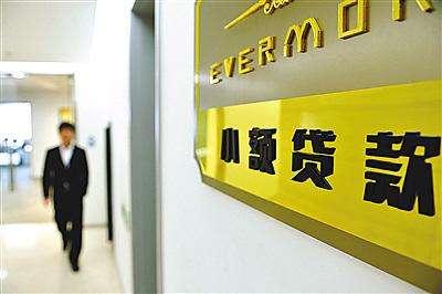 我国小贷公司创新模式叫响普惠金融国际论坛