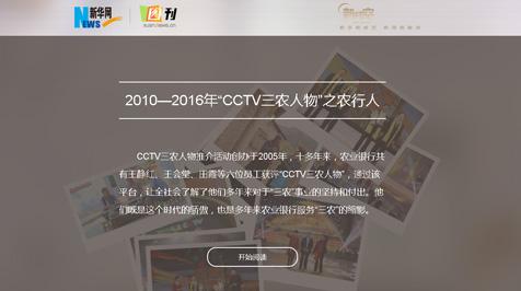 """2010—2016年""""CCTV三农人物""""之农行人"""
