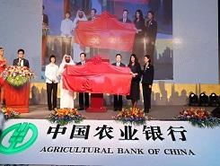农业银行迪拜分行正式开业