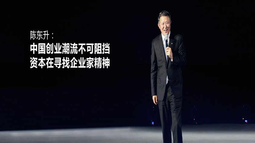 陈东升《光明日报》署名文章:全面深化改革需要大力弘扬企业家精神