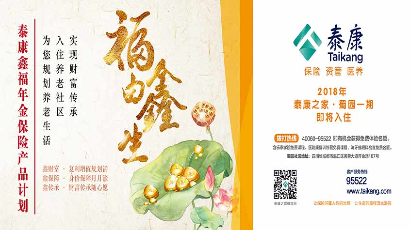 泰康鑫福年金保险产品计划