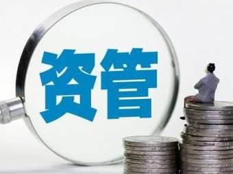資管新規落地滿百日 凈值型銀行理財人氣漸旺
