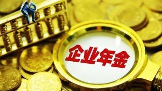 暫停年金投萬能險投連險 不影響險資投資股市力度