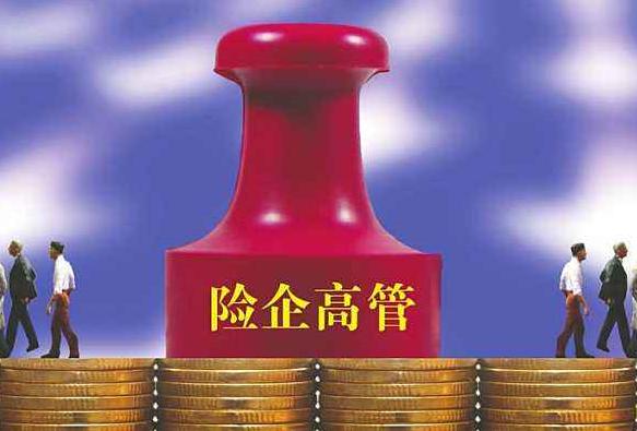 中國太平換帥 保險業高管大換防啟幕