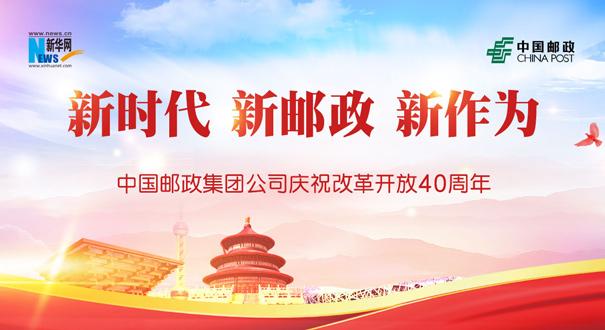 看中國郵政轉型創新之路