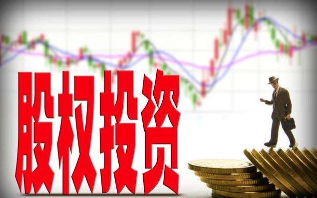 政策加持 保險資金股權投資將增配
