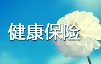 上海健康保險交易中心呼之欲出