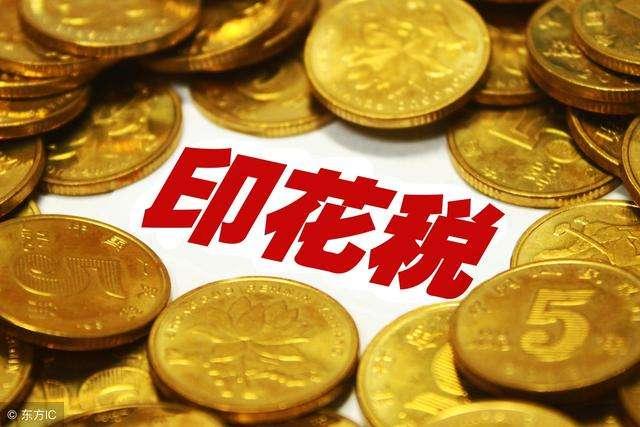 證券交易印花稅徵收擴圍 1%。稅率不變