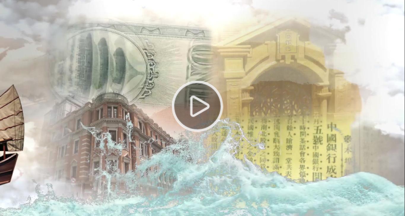 中國銀行進博會宣傳片