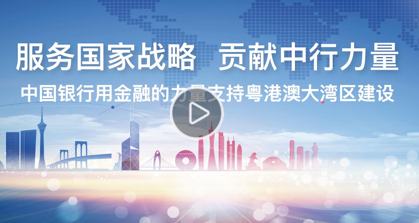 中國銀行粵港澳大灣區宣傳片