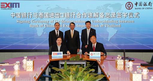 """共建""""一帶一路"""" 中國銀行與泰國進出口銀行簽署合作協議"""