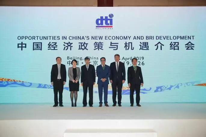 """菲律賓貿工部與中國銀行共同舉辦""""中國新經濟與 '一帶一路'發展機遇""""介紹會"""