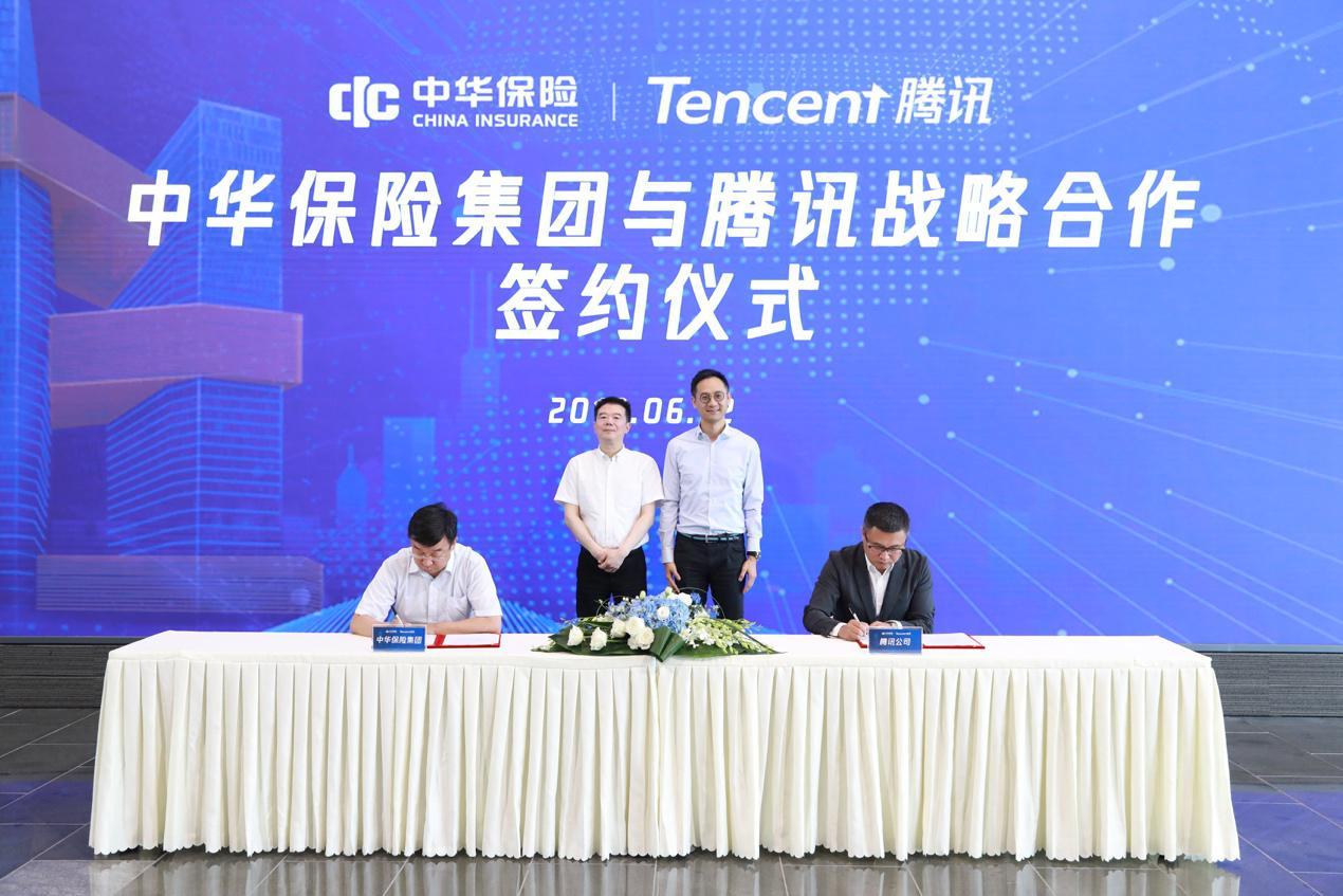 中華保險與騰訊戰略合作