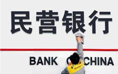 第18家獲批籌建 民營銀行發展提速