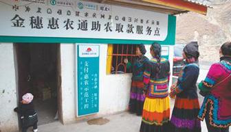 農業銀行加大金融扶貧創新 深入推進脫貧攻堅金融服務