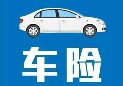 """消除第三方平臺隱患 險企為車險業務""""排雷"""""""