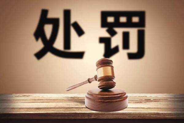 上半年保險機構共收罰單387張 合計被罰沒6260萬元