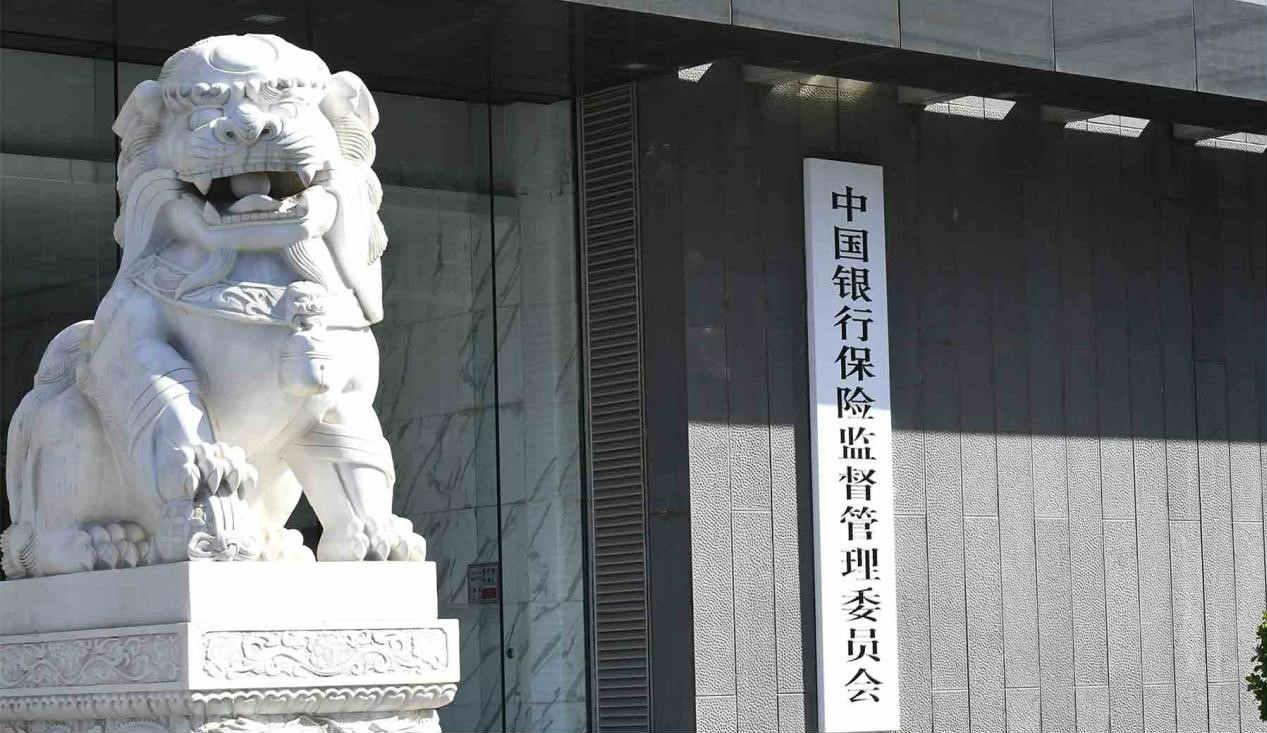 7月首周銀保監300萬罰單劍指涉房貸款