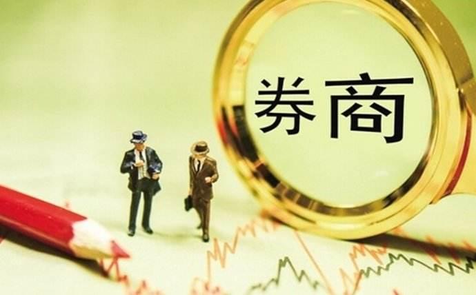 券商將開啟分類監管 內資證券公司審批重啟
