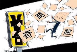"""股民意外險驚現市場 """"奇葩險""""何時休?"""