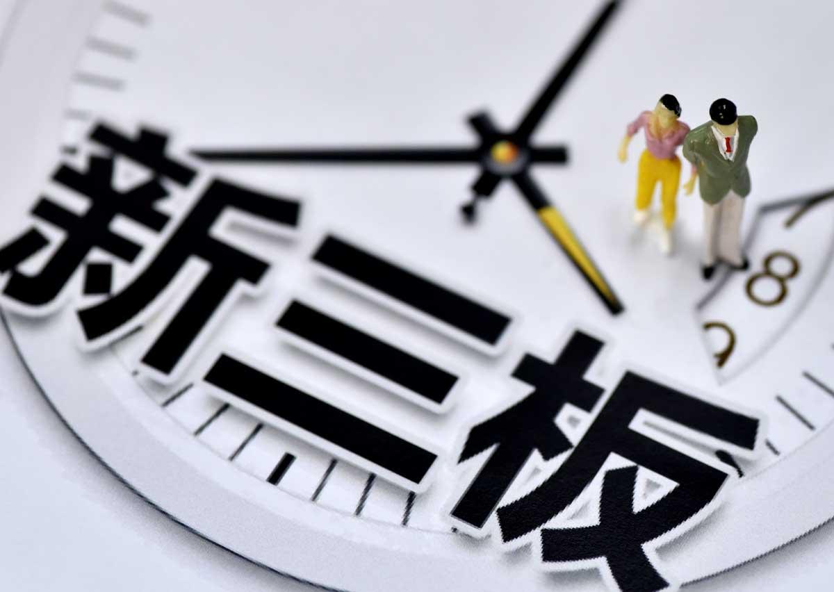 """314家新三板公司上半年業績預喜 利潤向""""頭部""""集中趨勢明顯"""