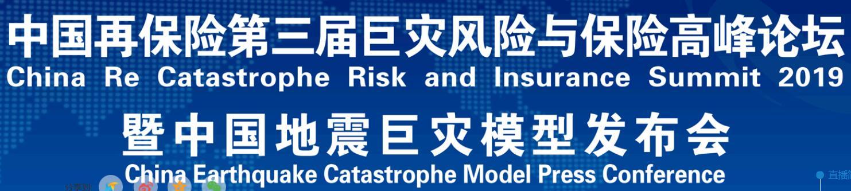 中國再保險第三屆巨災風險與保險高峰論壇