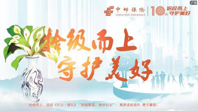 中郵人壽保險股份有限公司成立十周年