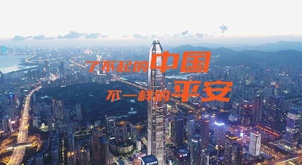 了不起的中國 不一樣的平安