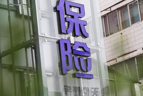 外資銀行保險機構助力抗擊疫情