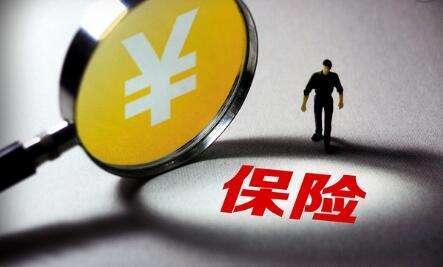 保險業深化轉型下半年行業拐點將現