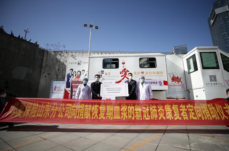 """華夏保險聯合紅十字會成立""""新冠肺炎康復者捐獻恢復期血漿""""百萬獎勵基金"""