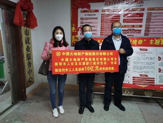 中國大地保險為110萬務工人員定制保險