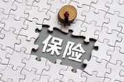 使命在肩 勇往直前——中國人保壽險積極履行抗擊疫情和助推脫貧攻堅社會責任