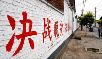 """廣發銀行八大行動措施助推""""三區三州""""脫貧攻堅"""