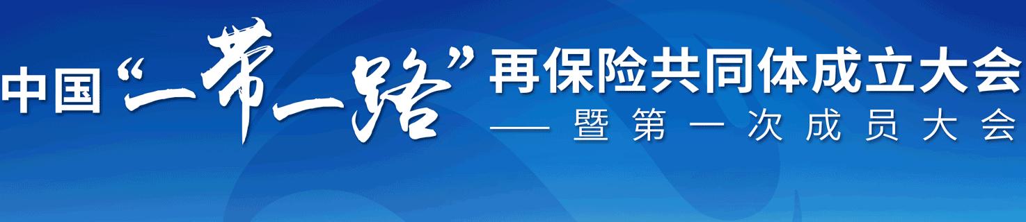 """中國""""一帶一路""""再保險共同體成立大會專題"""
