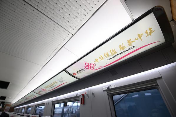 中華保險品牌廣告重磅亮相高鐵