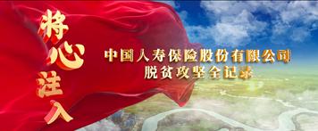 將心注入—中國人壽保險股份有限公司脫貧攻堅全記錄
