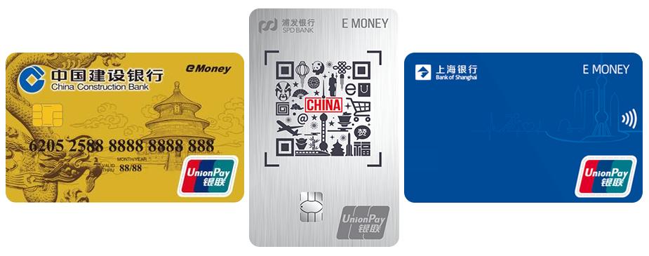 銀聯旅行通卡正式發布 短期入境人士支付添便利