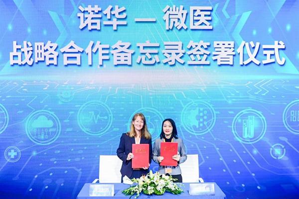 """微醫與諾華簽署戰略合作備忘錄 探索""""專病健共體"""""""